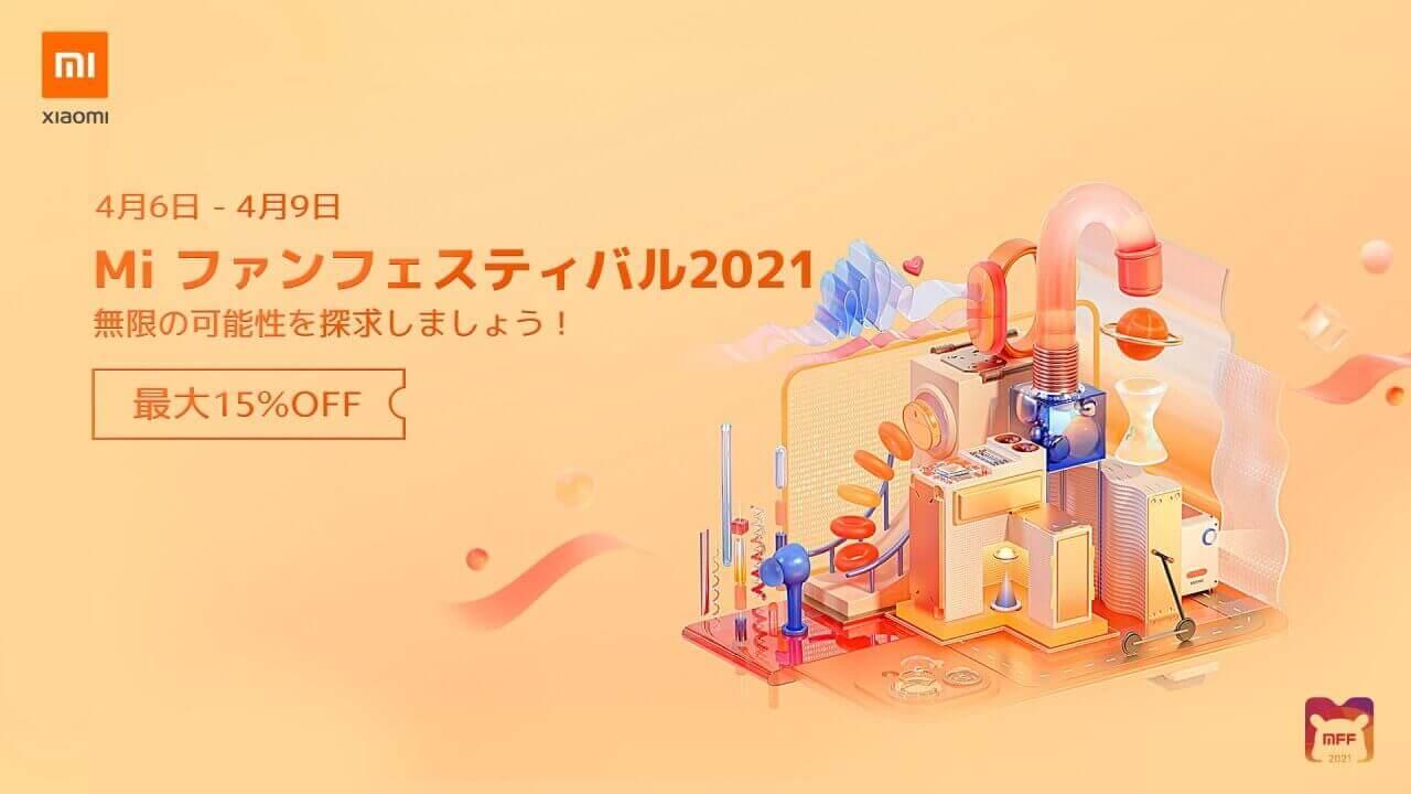 最大15%引き!Xiaomi「Miファンフェスティバル2021」開催【4月6日から】