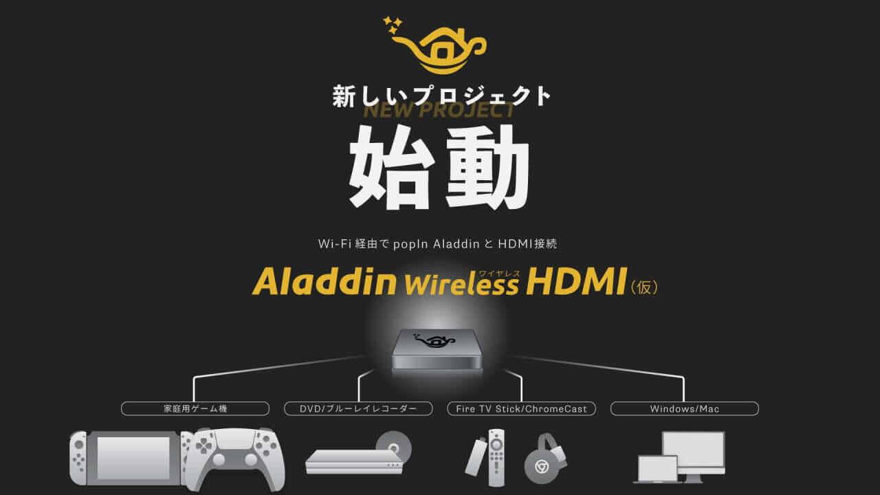 「popIn Aladdin」ワイヤレスHDMIコネクター開発プロジェクト始動