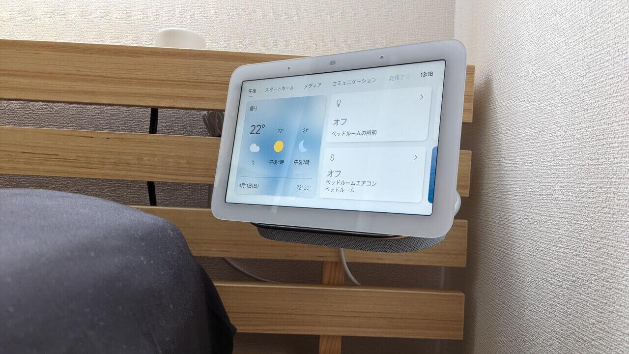 スゴイゾ!第2世代「Nest Hub」睡眠モニターはこんな感じ
