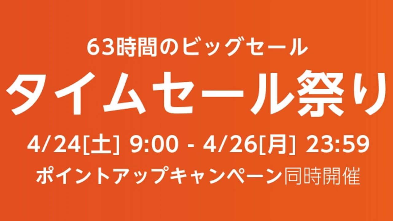 63時間!「Amazonタイムセール祭り」4月24日9時より開催