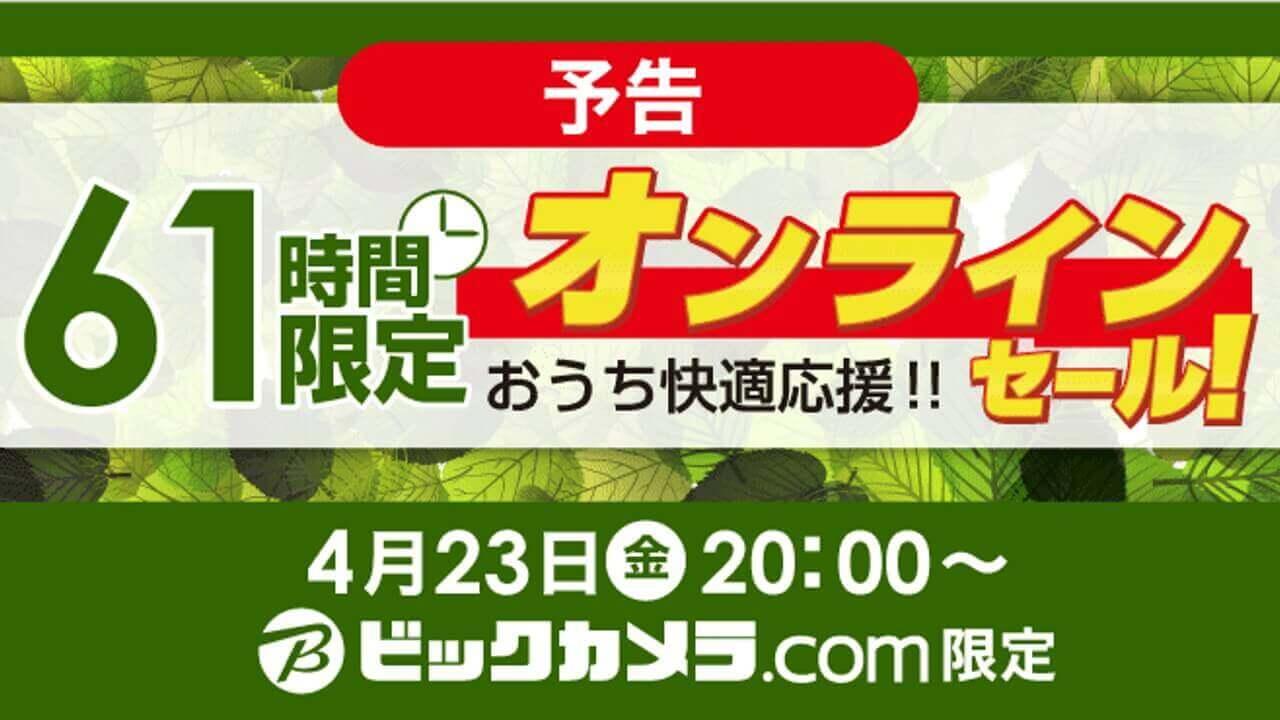 ビックカメラ61時間限定オンラインセール開始【4月26日8時59分まで】