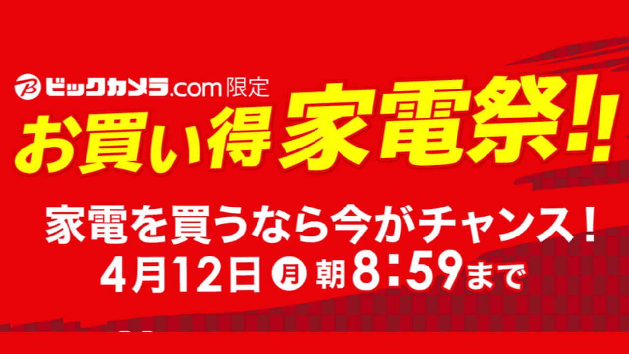 ビックカメラ「お買い得家電祭り!!」開催
