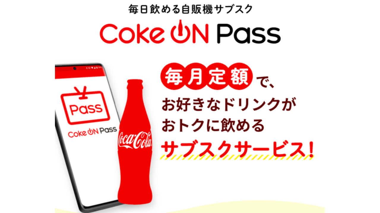 毎日一本!「Coke ON Pass」4月12日提供開始