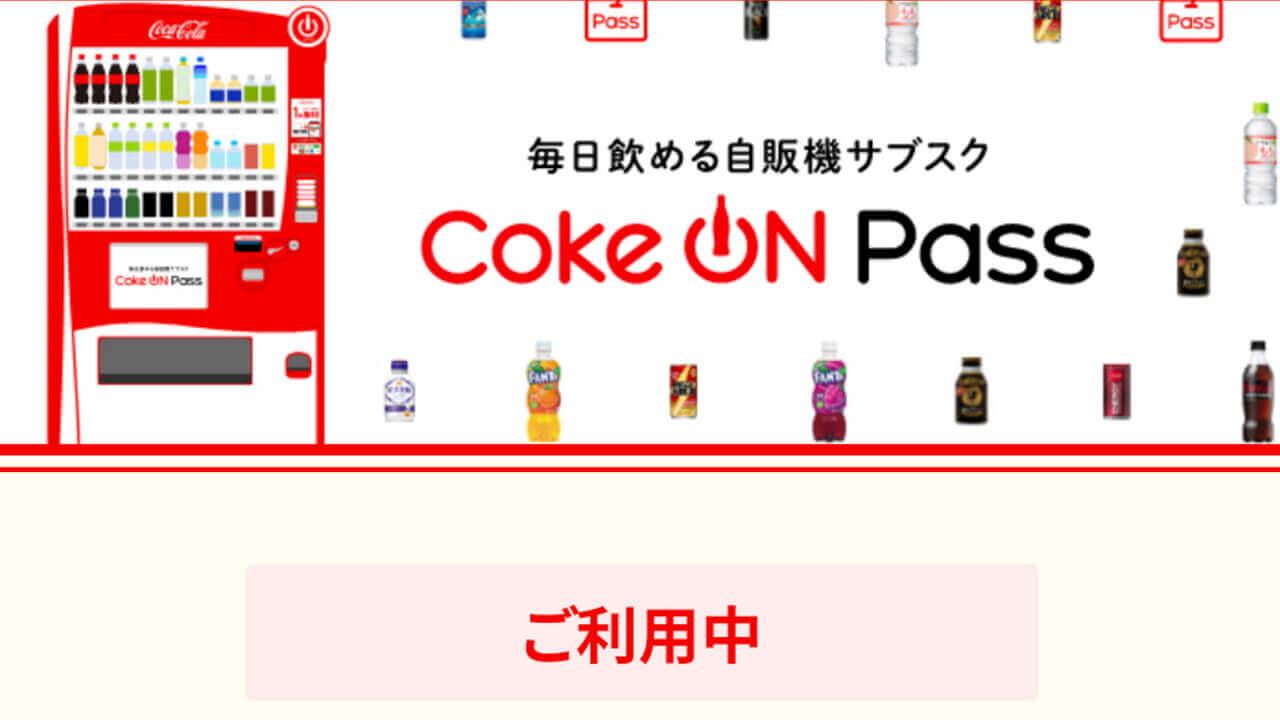 先着10万名限定!「Coke ON Pass」提供開始