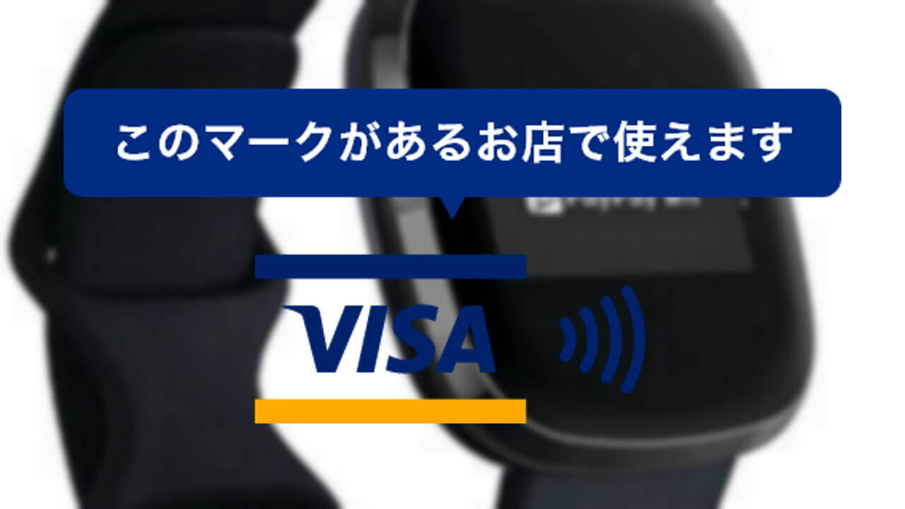 NFC決済「Fitbit Pay」が「PayPay銀行」サポート!