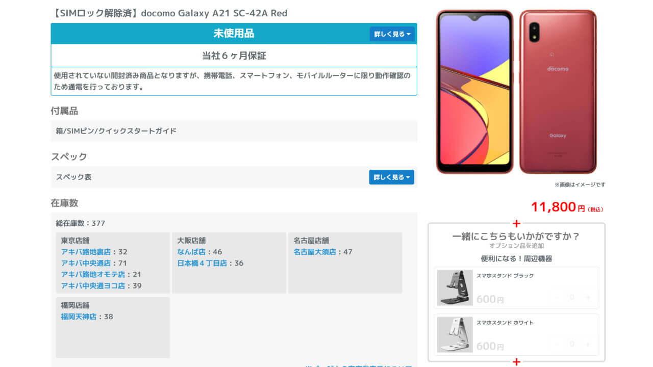 Galaxy A21