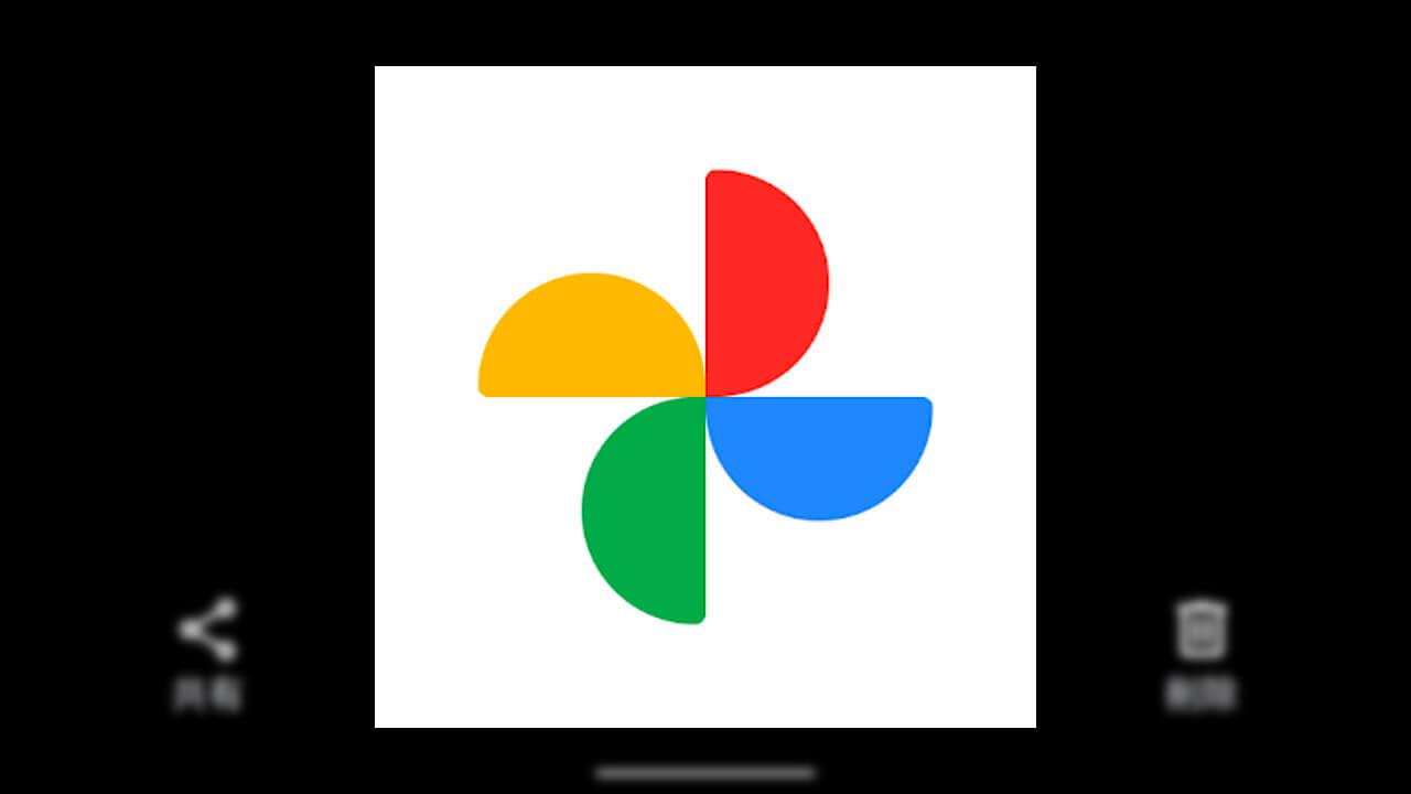 Android「Google フォト」ナビゲーションアイコンにタイトル追加