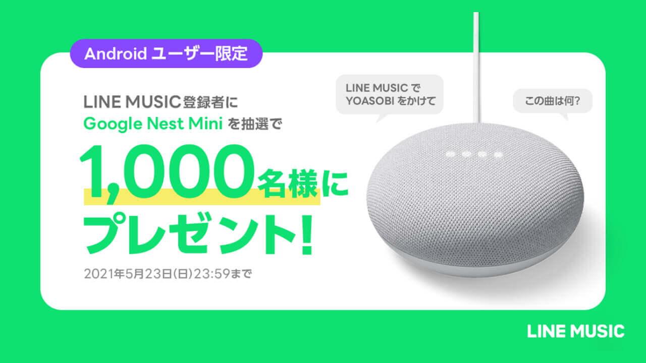 LINE MUSIC登録者限定!「Nest Mini」プレゼントキャンペーン開始