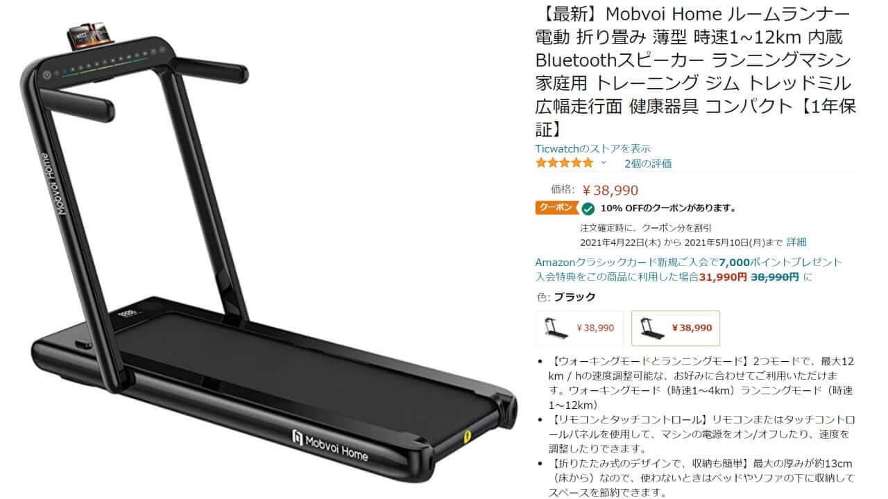 Mobvoi Home Treadmill