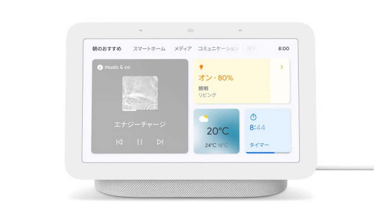 11,000円!第2世代「Nest Hub」5月5日国内発売