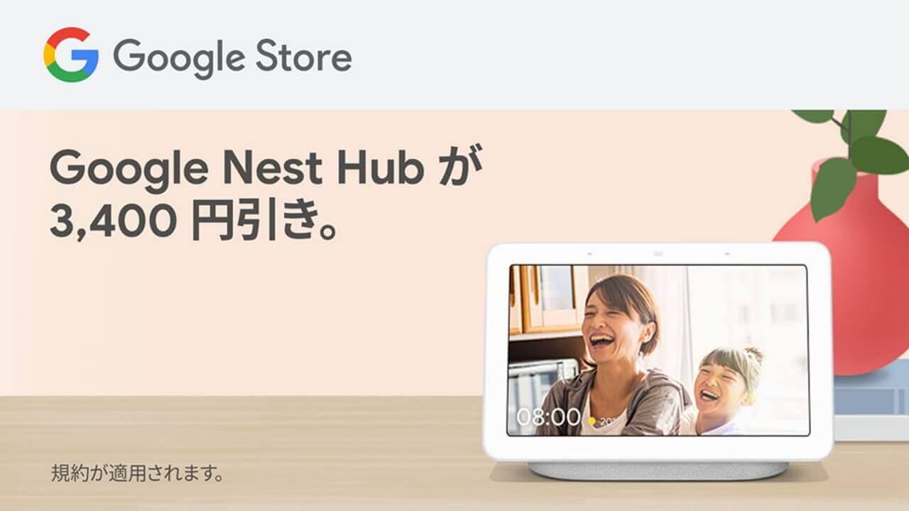 Googleストアで「Nest Hub」超特価!【5月3日まで】
