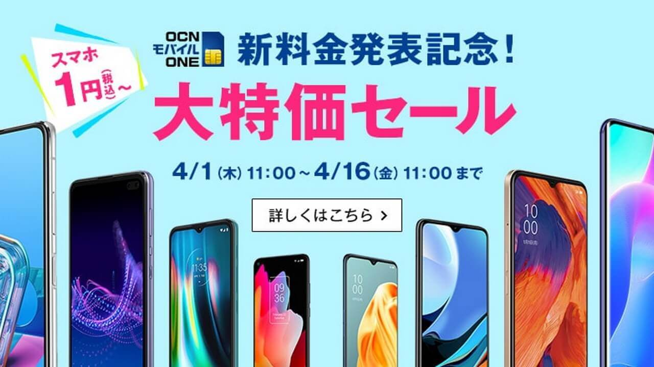 1円再入荷!「OCNモバイルONE」大特価セール開催中