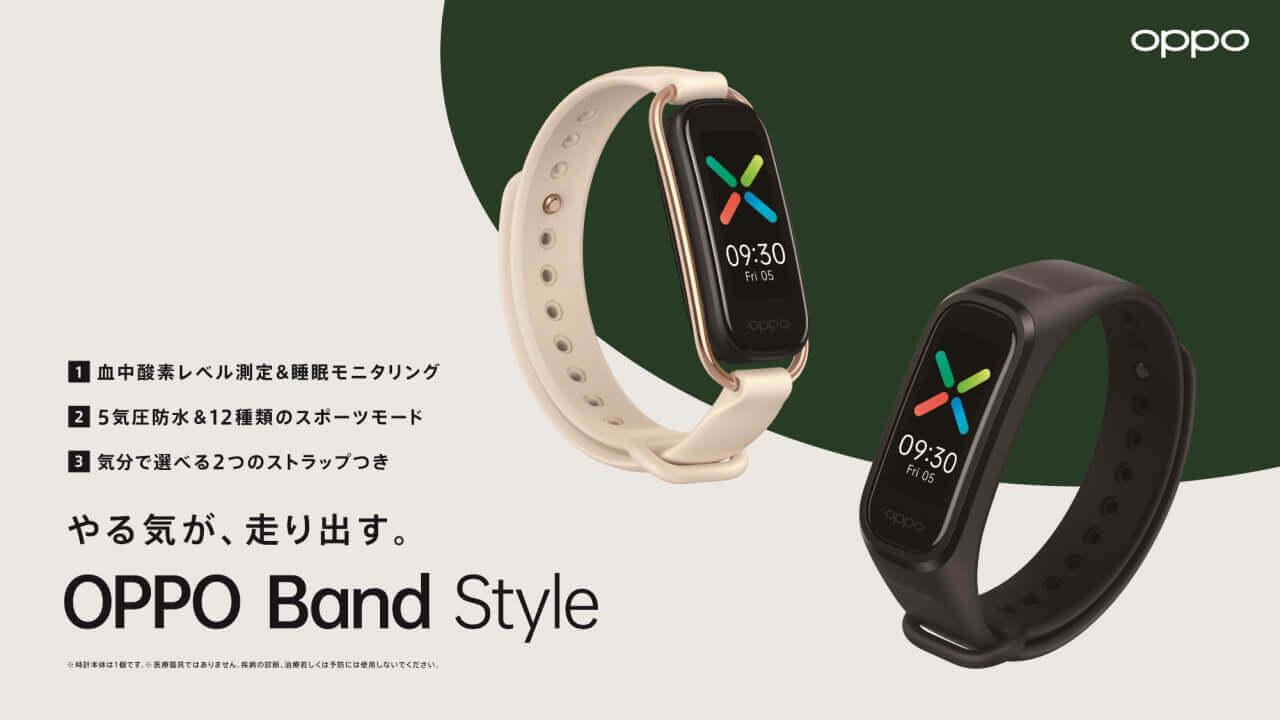 低価格スマートバンド「OPPO Band Style」4月23日国内発売