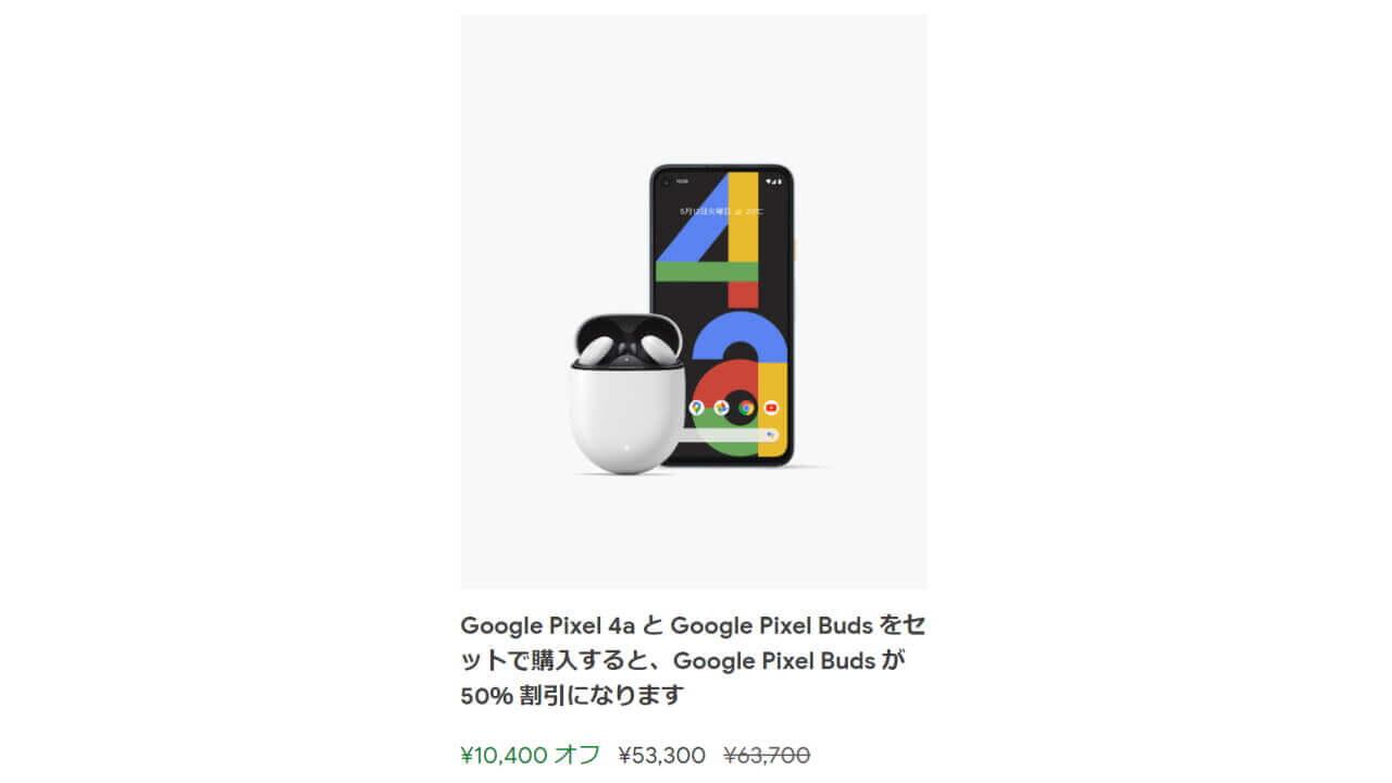 Pixel 4a Pisel Buds