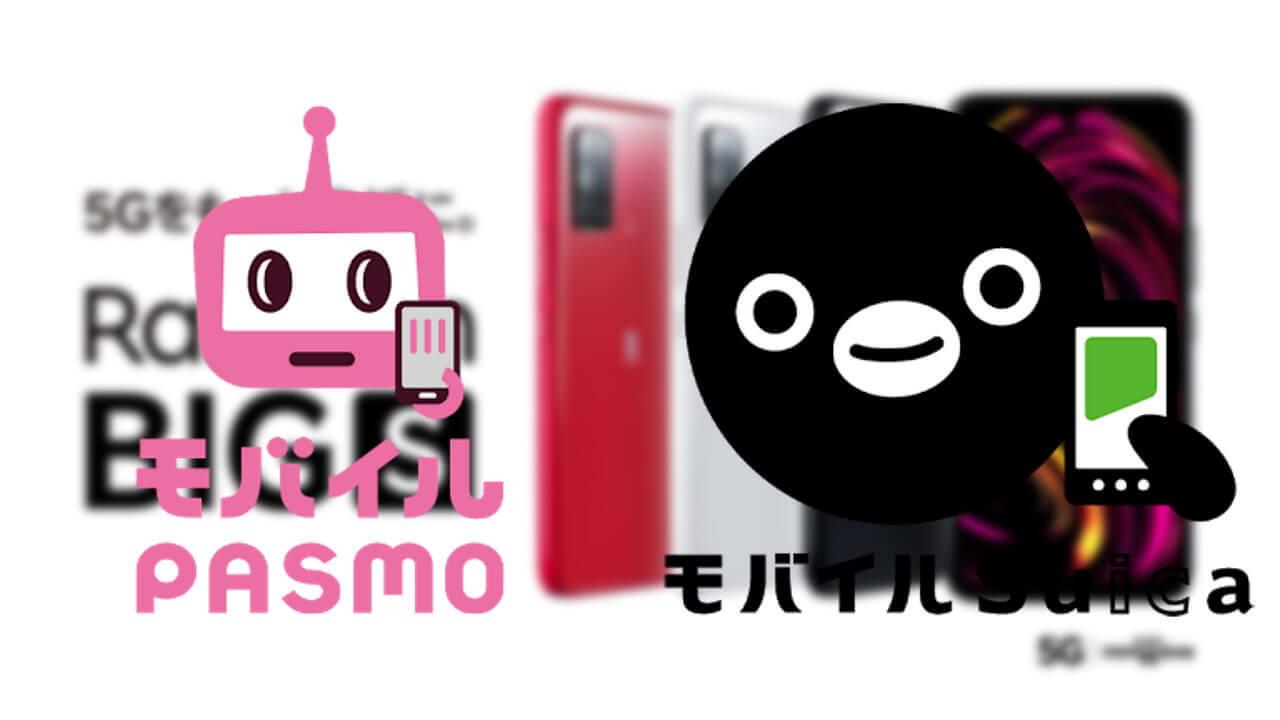 「楽天モバイル」初!「Rakuten BIG s」は「モバイルPASMO/Suica」両対応