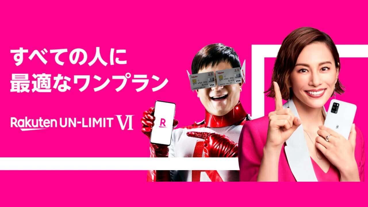 本日最終!「楽天モバイル」1年無料キャンペーン