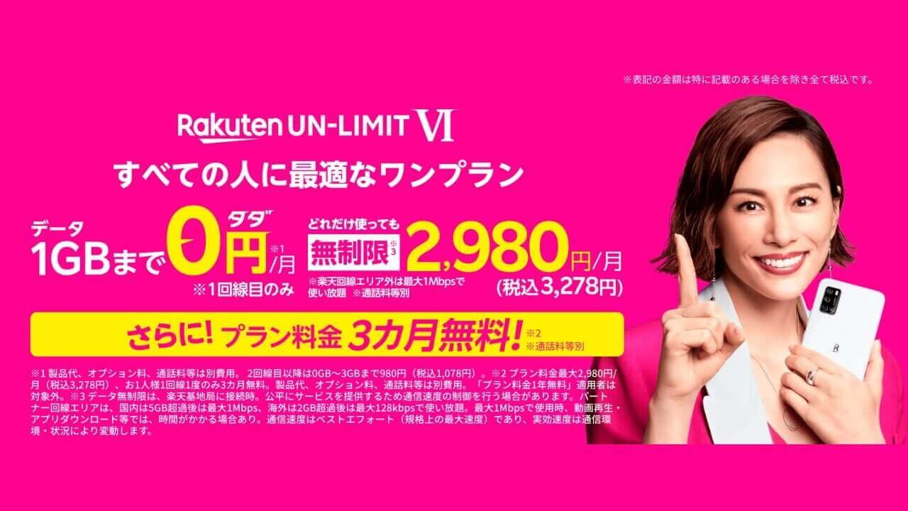 「楽天モバイル」3か月無料キャンペーン開始