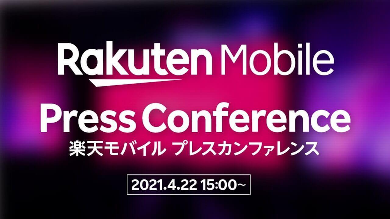 本日!「楽天モバイル」15時からプレスカンファレンス開催