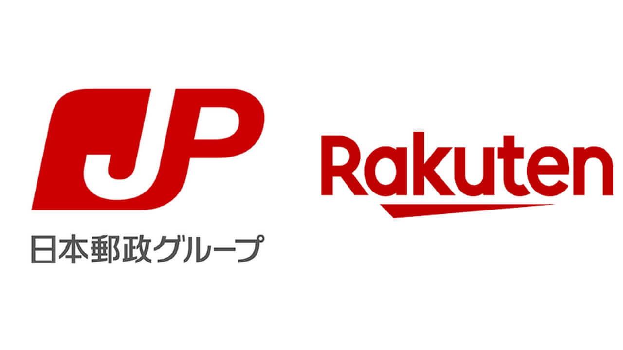 「楽天モバイル」申込カウンター設置へ!日本郵政グループとの業務提携進捗発表