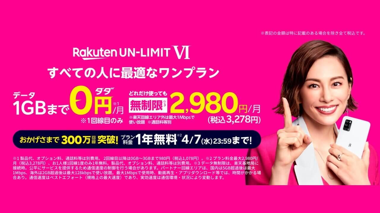 新料金プラン「Rakuten UN-LIMIT VI」提供開始