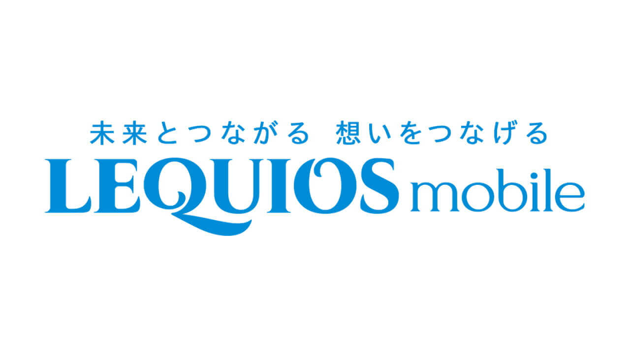 大幅値下げ!「LEQUIOS mobile」新料金プラン提供開始