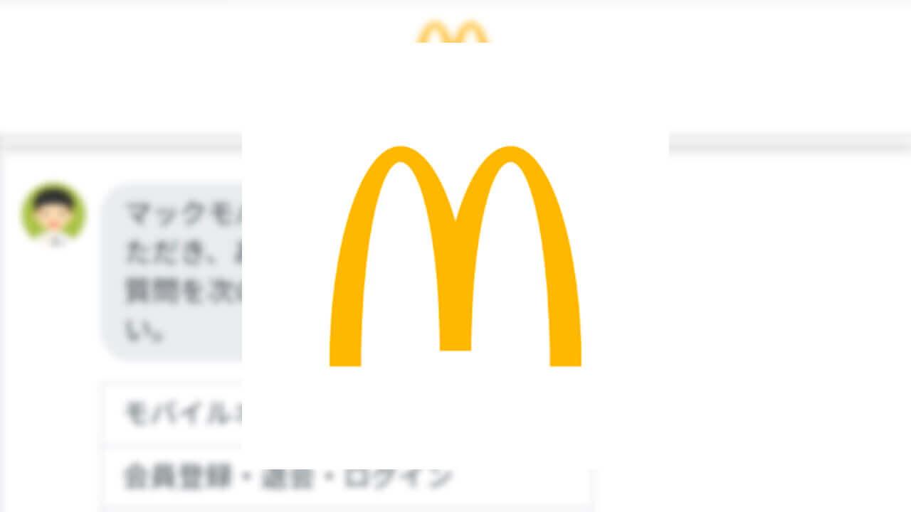 「マクドナルド」アプリがチャットサポートに対応