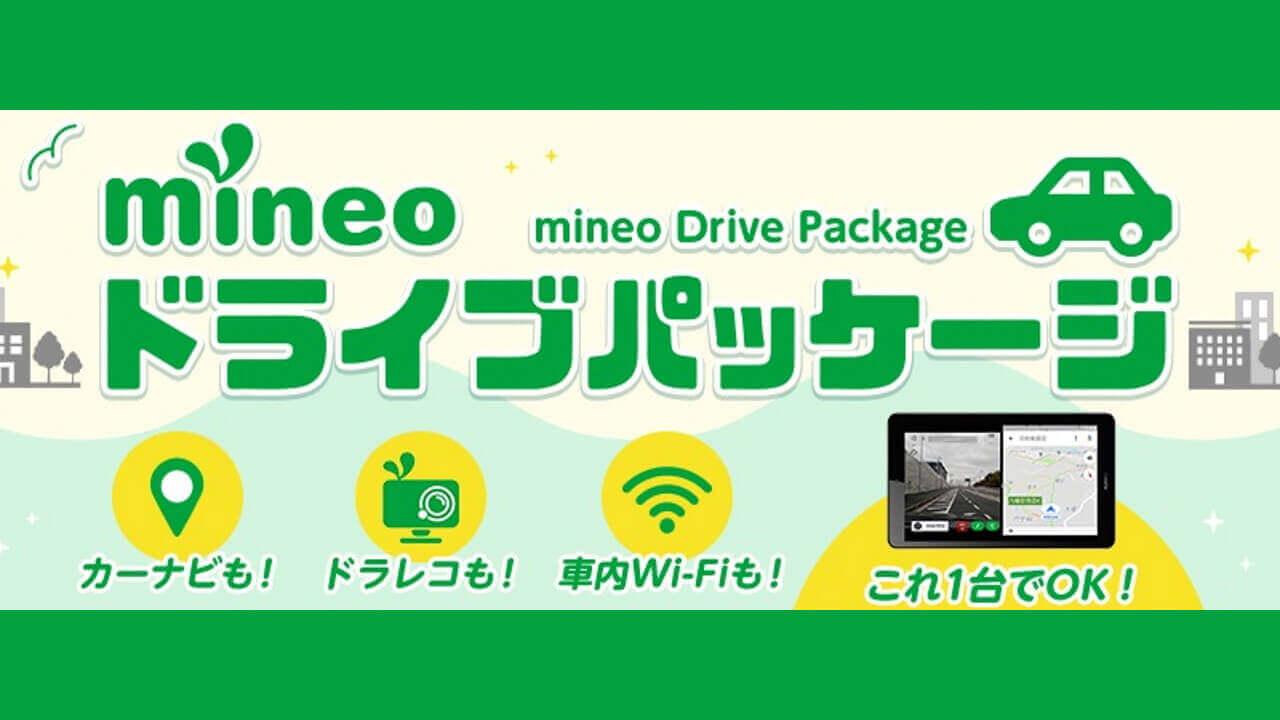「mineoドライブパッケージ」提供開始