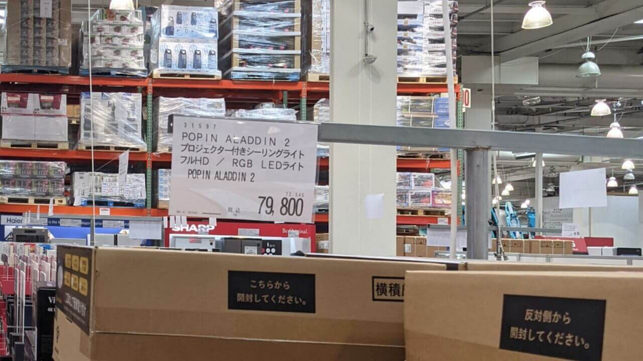 コストコでシーリングライト型プロジェクター「popIn Aladdin 2」特価!