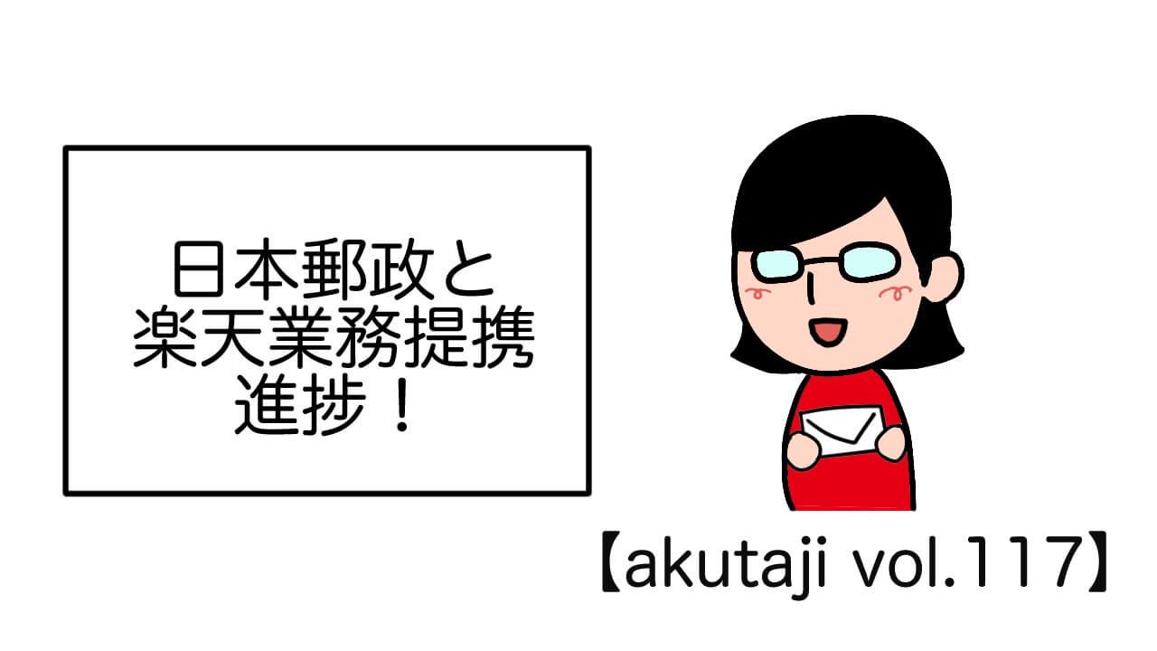 日本郵政と楽天業務提携進捗!【akutaji Vol.117】