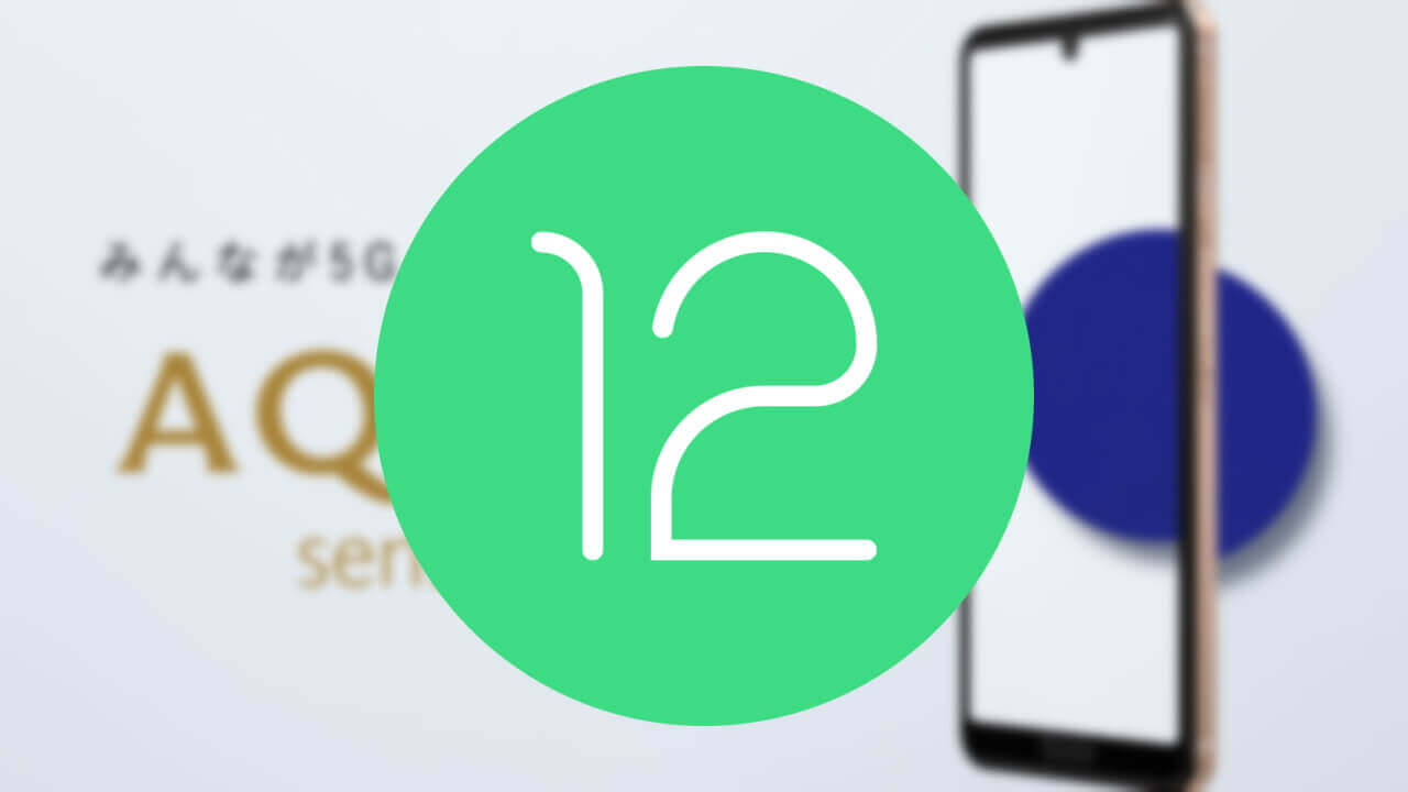 AQUOS sense5G向け「Android 12 Developer Preview Program Beta 1」公開