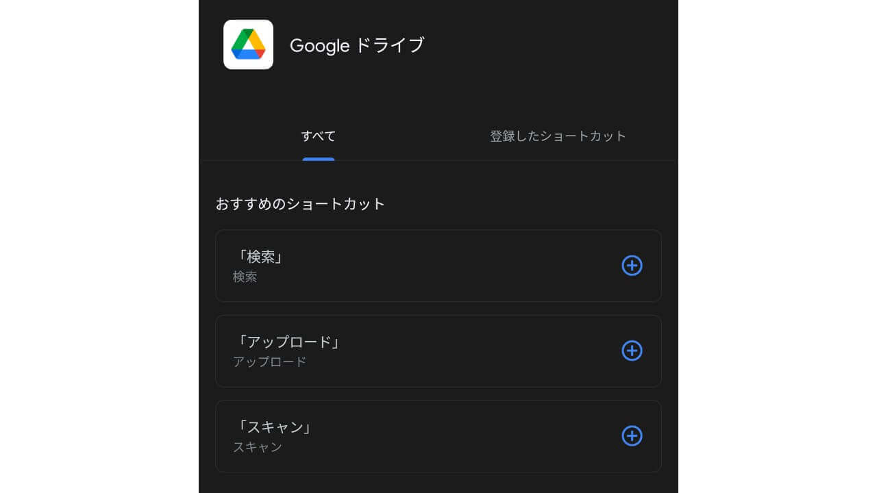 Google Assisstant