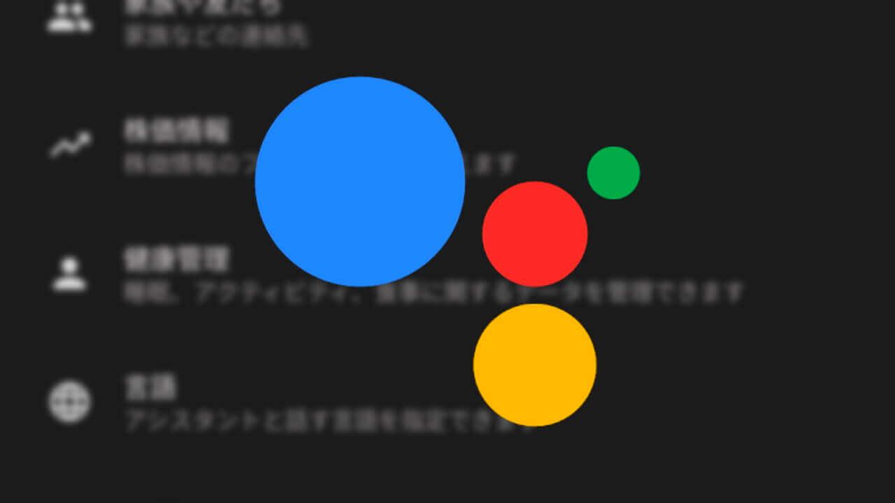 「Google アシスタント」設定に[健康管理]が追加