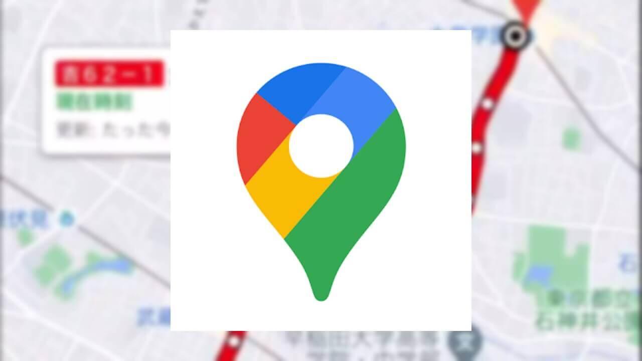 横浜市営バス/西武バス対応!「Google マップ」公共交通機関リアルタイム位置情報