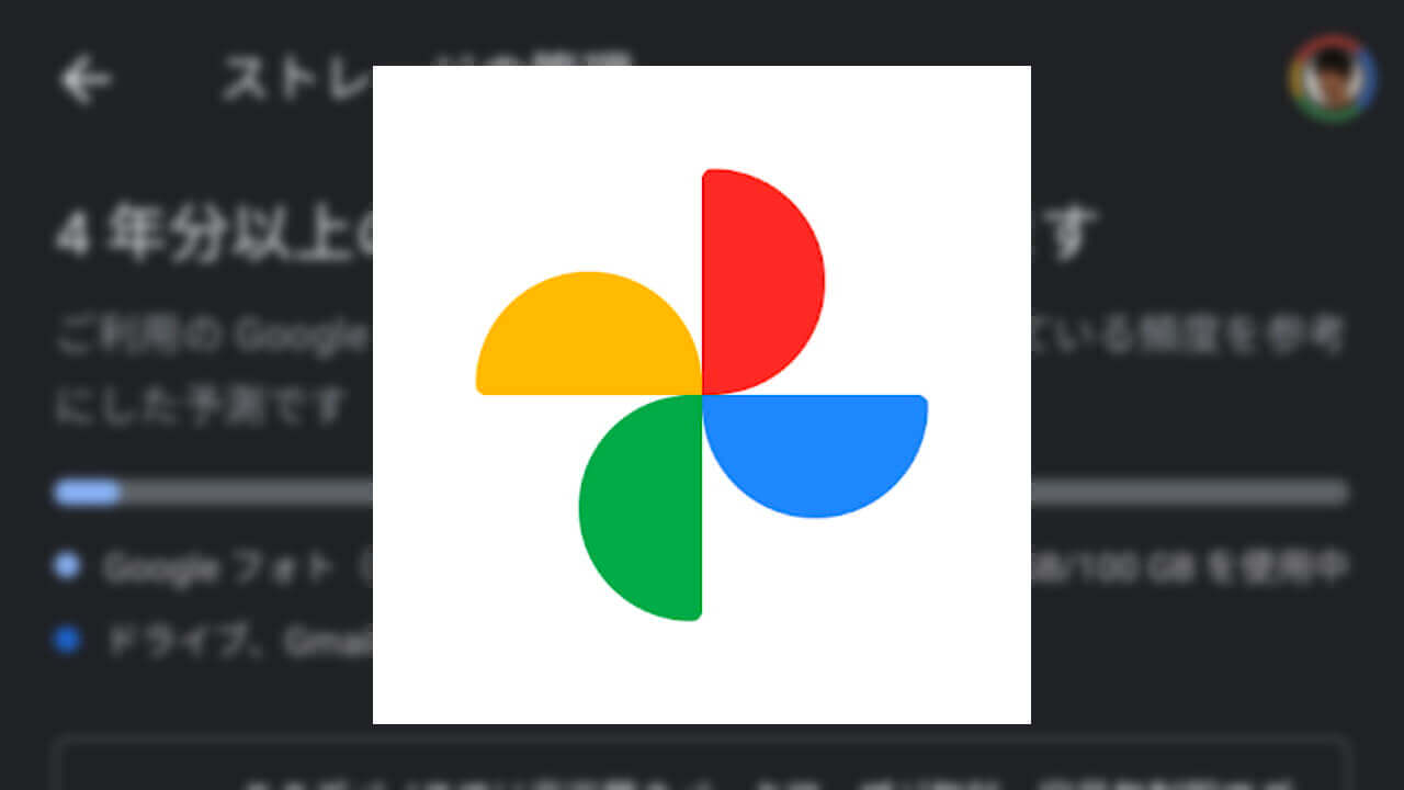 新ツール!「Google フォト」の[ストレージの管理]がついに提供開始