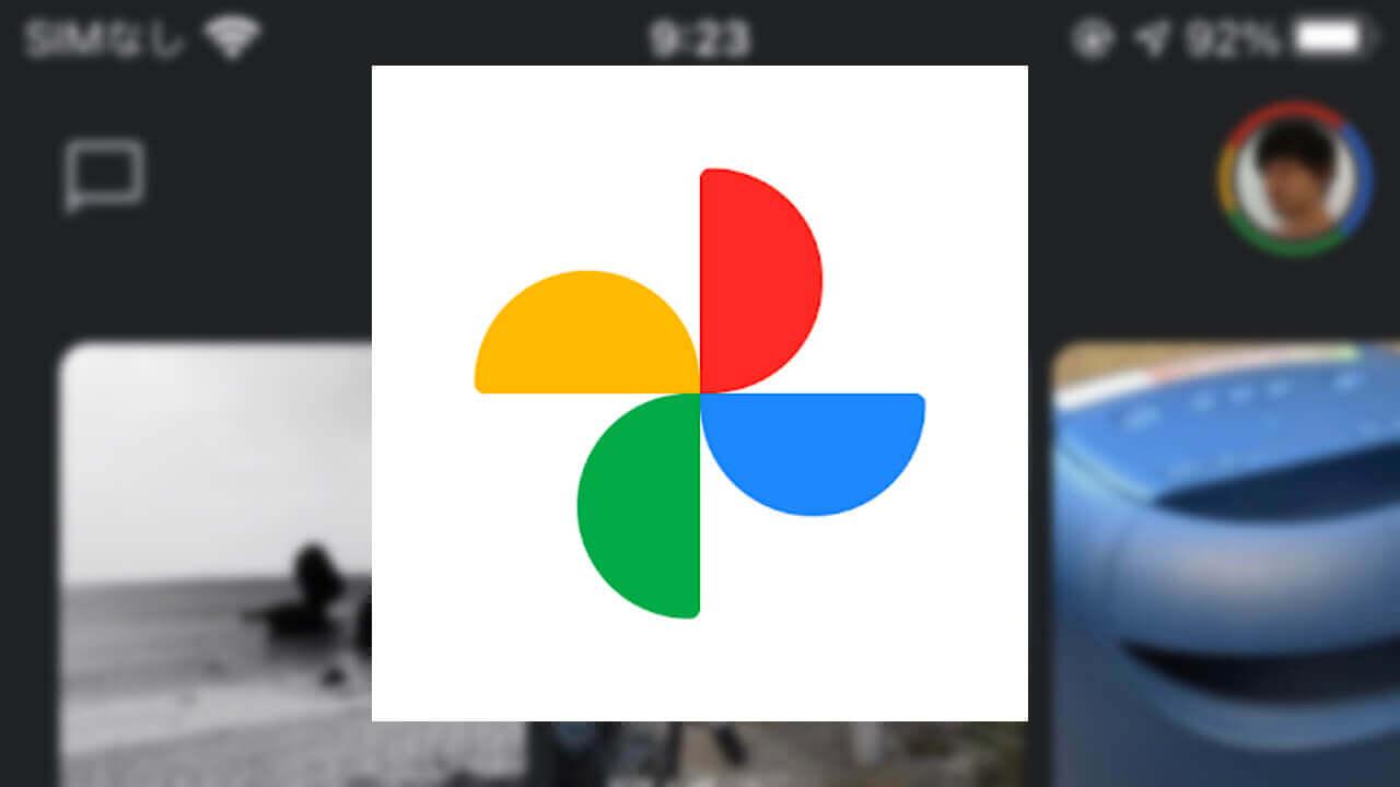 iOS「Google フォト」UIが元に戻る