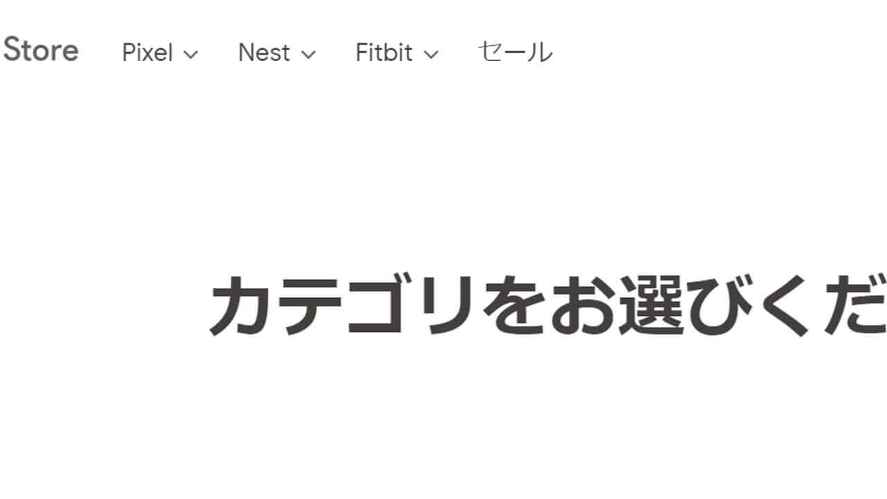 Googleストア、[スペシャル オファー]→[セール]に変更