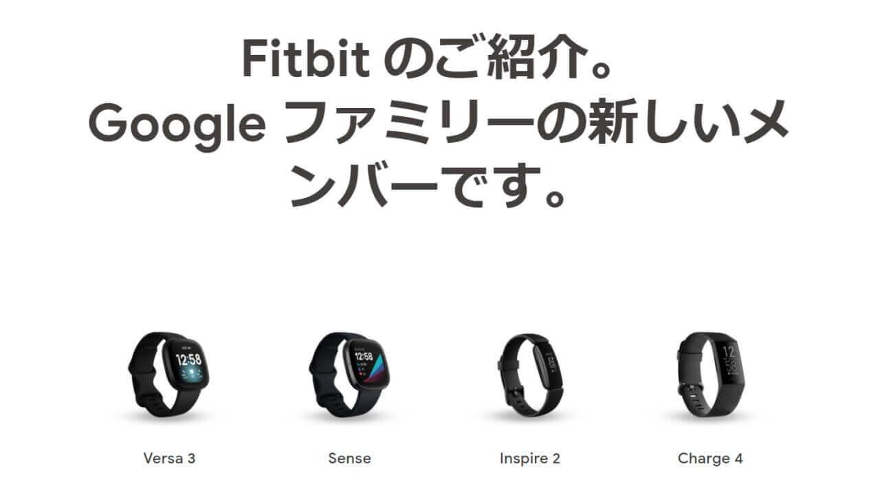 国内GoogleストアでFitbit製品発売