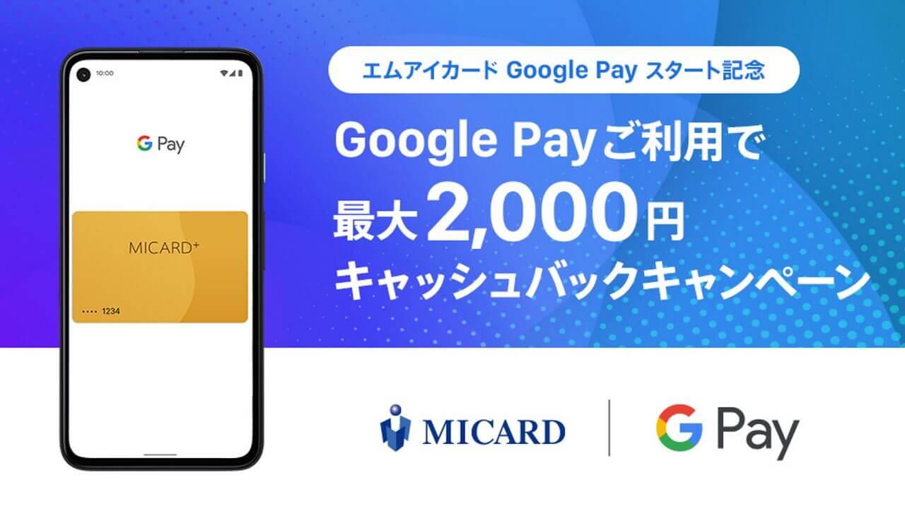 エムアイカードが「Google Pay」対応