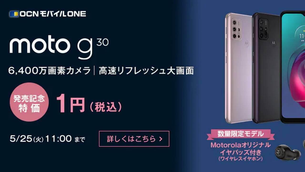 再入荷&限定1円!OCNモバイルONE「Motorola オリジナルイヤバッズ付きMoto G30」