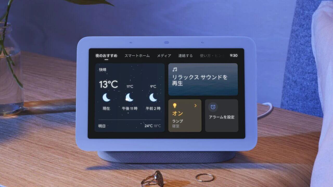 本日発売&11,000円!第2世代「Nest Hub」