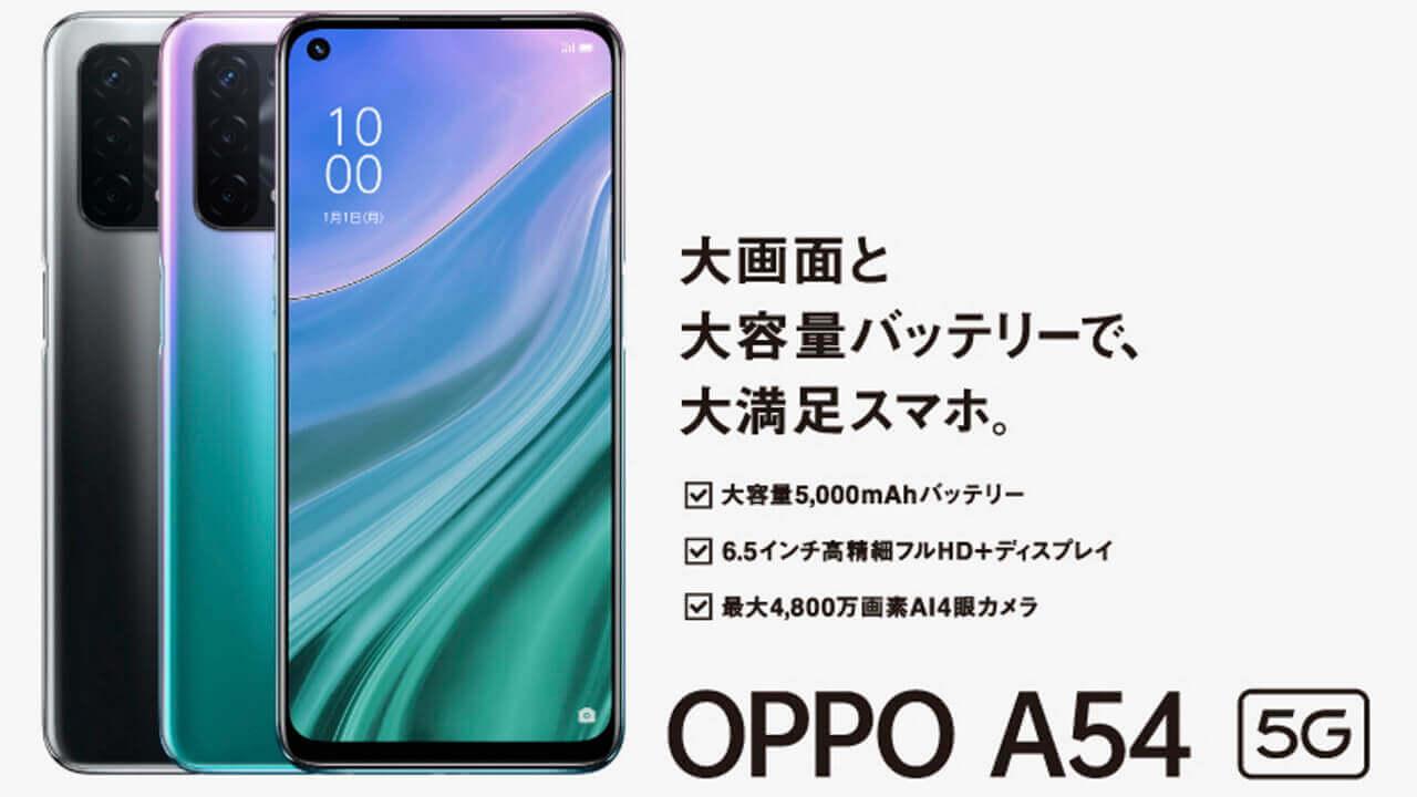 5G対応「OPPO A54 5G」予約開始