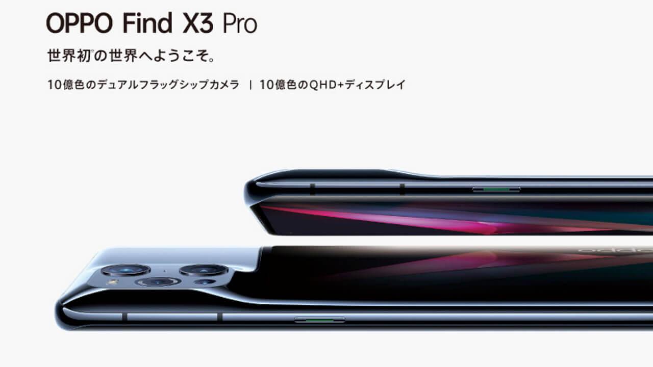 SIMフリー「OPPO Find X3 Pro」国内発売