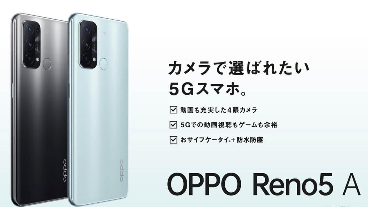 予約開始!5G&eSIM&おサイフケータイ対応「OPPO Reno5 A」