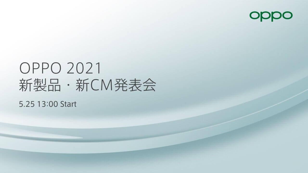 OPPO、5月25日に国内向け新製品発表へ