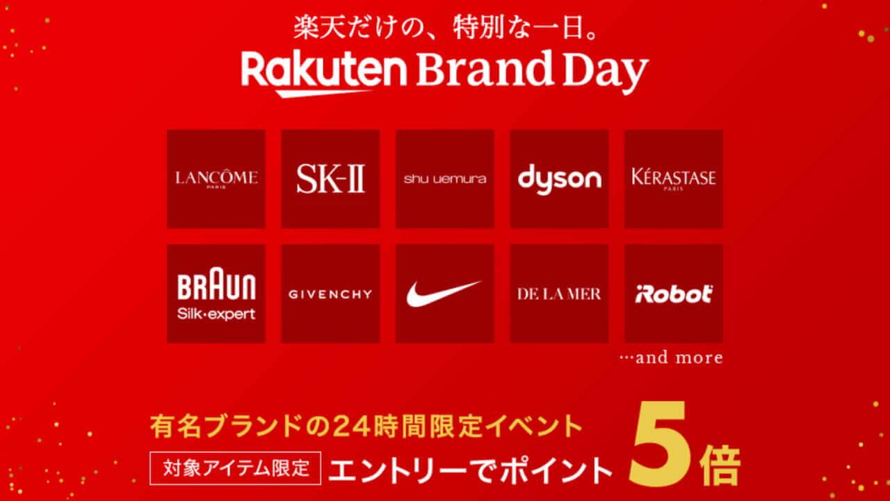 特別な一日!「Rakuten Brand Day」開催