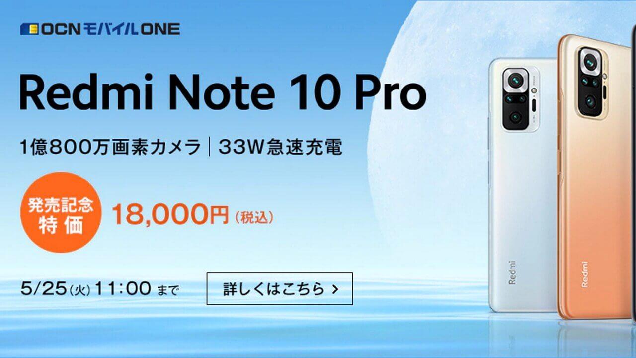 再入荷!OCNモバイルONEの特価「Xiaomi Redmi Note 10 Pro」