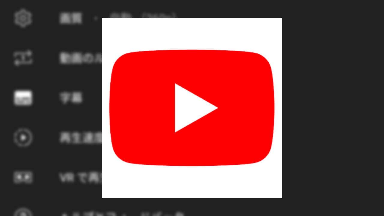 待望?「YouTube」アプリが動画ループ再生サポート