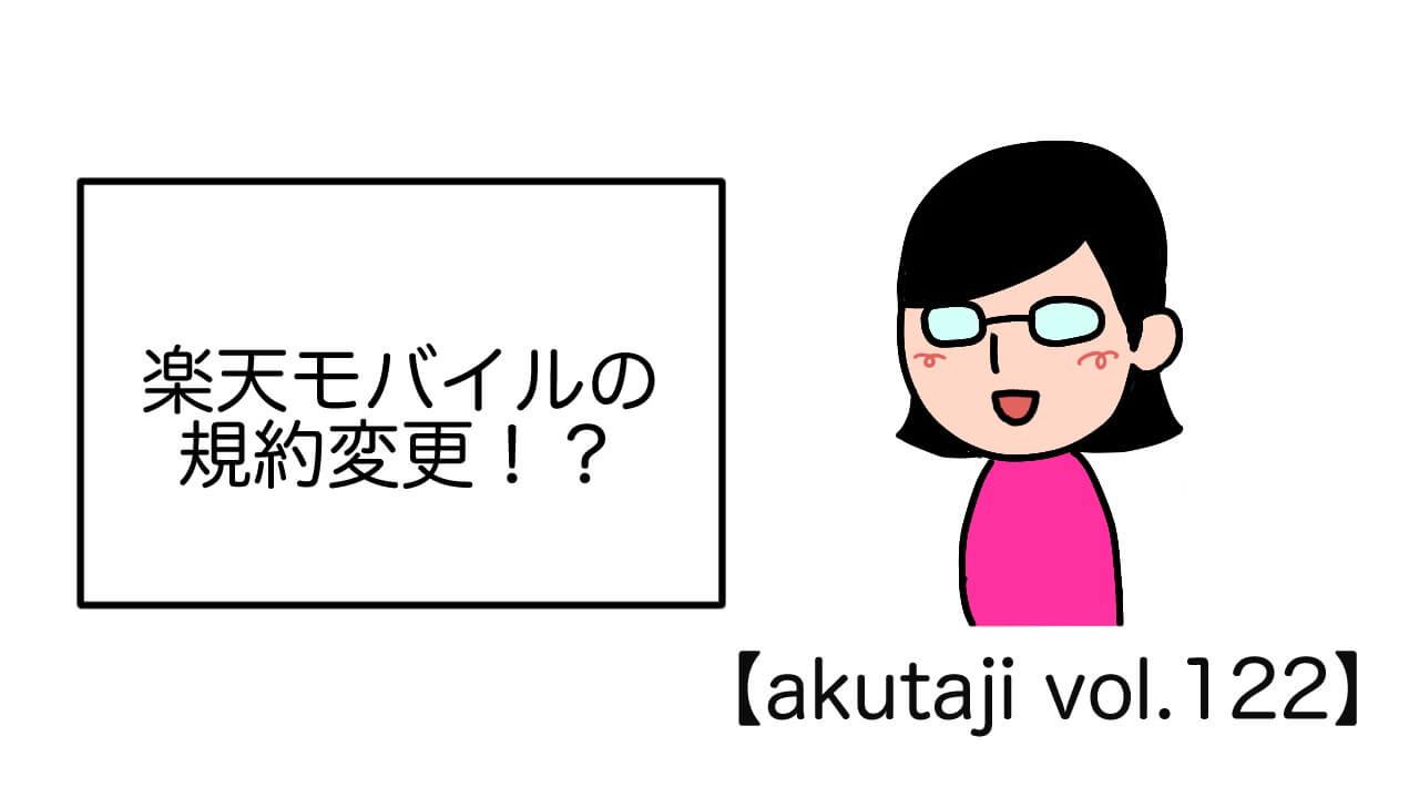 楽天モバイルの規約変更!?【akutaji Vol.122】