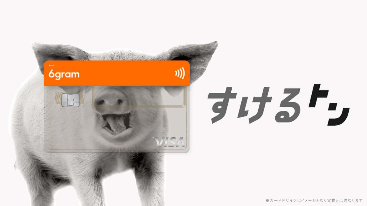 mixi!「6gramリアルカード」発行開始