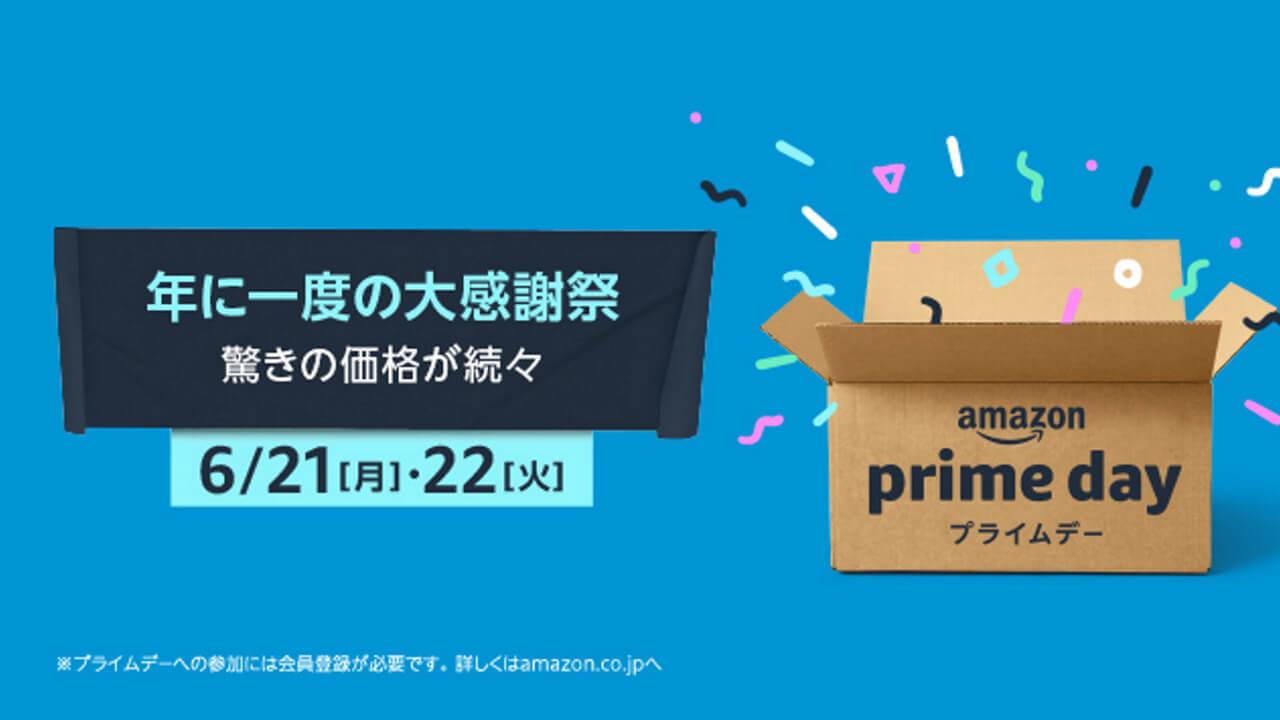 Amazonビッグセール「プライムデー」登場予定第二弾公開